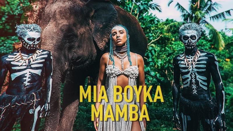 MIA BOYKA Mamba Премьера клипа 2020