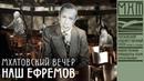 Наш Ефремов - Мхатовский вечер к 90-летию со дня рождения Олега Ефремова