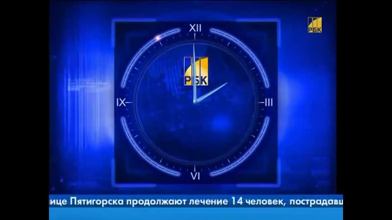 Заставка, часы и начало новостей (РБК, 2009)