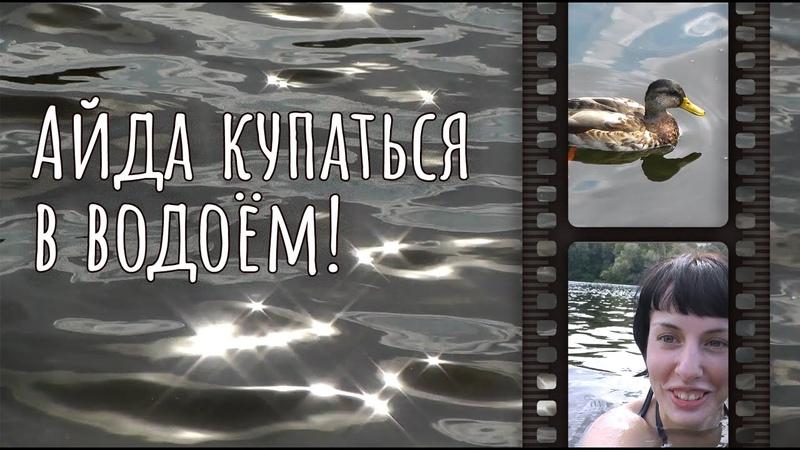 Прощай лето влог Серебряный бор и озеро Бездонное