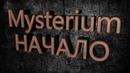 Mysterium Начало / ТИЗЕР