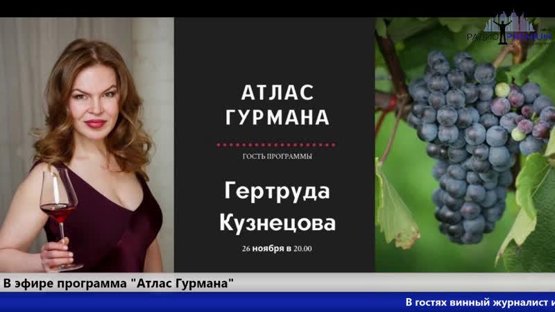 В прямом эфире программа Атлас Гурмана В гостях винный журналист и путешественник Гертруда Кузнецова