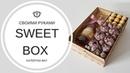 Мастер-класс I Композиция в коробке с конфетами и коньяком I Букет из конфет в коробке
