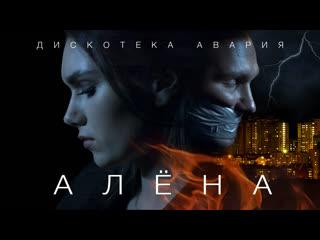 Дискотека Авария  Алёна (Премьера клипа 2020)