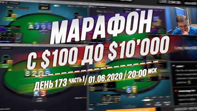 ♠️ SpinGo марафон с 100$ до 10'000$ ♠️ День 173 Часть 1 ♠️ 01.06.2020 ♠️ 20:00 msk ♠️