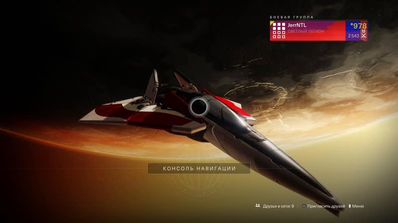 Destiny 2 Доделываю поручение на Лунный вой 191 из 200 | PS4 Pro