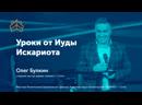 Уроки от Иуды Искариота / Булкин Олег / Воскресное богослужение / 28.06.20