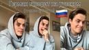 Герман Томмераас говорит на русском Прямой эфир 04/04/20 Herman Tømmeraas speaking Russian
