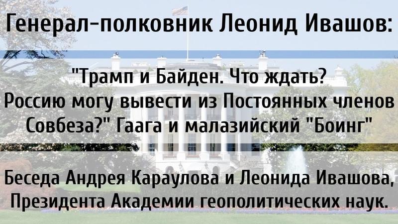 Генерал полковник Леонид Ивашов Трамп и Байден Что ждать