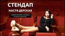 Настя Дерская – стендап про похудение, замужество и лицемерие | 30 минут шуток | Подпольный Стендап