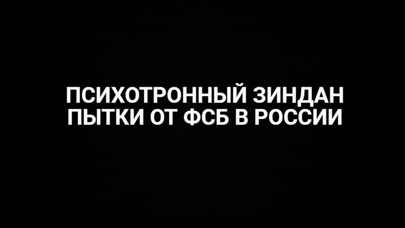 Пситеррор Психотронный ЗИНДАН отрывок из рассказа Альберта Моренко
