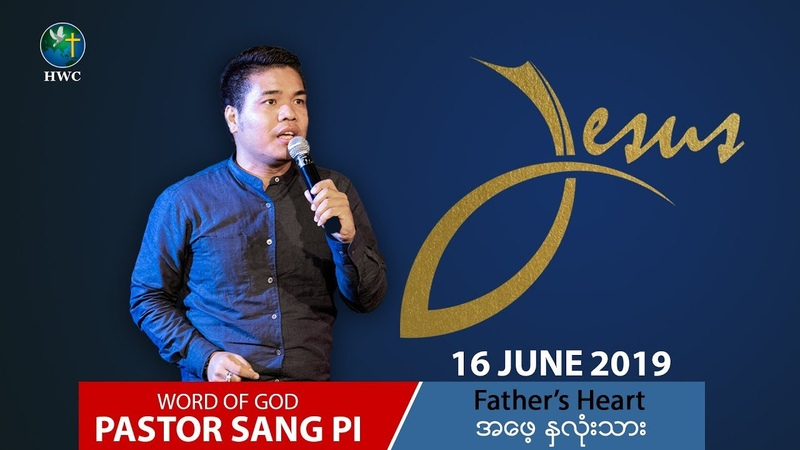 Father's Heart | Pastor Sang Pi | 16 June 2019