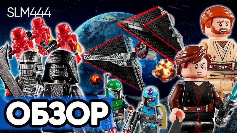 Обзор НОВЫХ НАБОРОВ LEGO Star Wars 2020 75266 75267 75269 75270 75272 75273