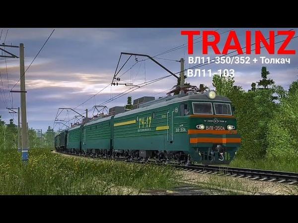 Trainz, ВЛ11-350352 Толкач ВЛ11-103 с поездом миниральных удобрений и цистерн Метафракс