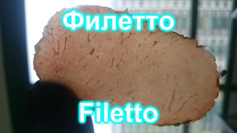 Филетто Filetto в домашних условиях