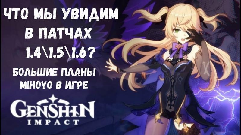 Большие планы miHoYo что будет в патчах 1 4 1 5 1 6 Персонажи локации события Genshin Impact