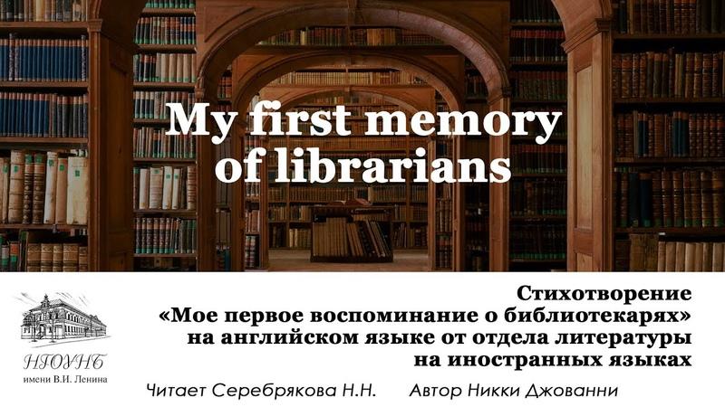 Никки Джованни Мое первое воспоминание о библиотекарях My first memory of librarians