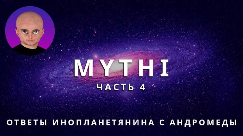 ОТВЕТЫ ПРИШЕЛЬЦА С АНДРОМЕДЫ ЧАСТЬ 4 ИНОПЛАНЕТЯНИН МИТИ MYTHI
