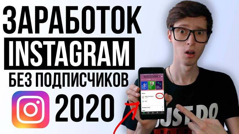 Зарабатывай На Instagram Без Подписчиков Как заработать в интернете 2020