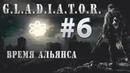 S.T.A.L.K.E.R. - G.L.A.D.I.A.T.O.R. II Время Альянса - 6 - Телепорт в Бар