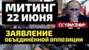 Митинг 22 июня. Заявление объединённой оппозиции!