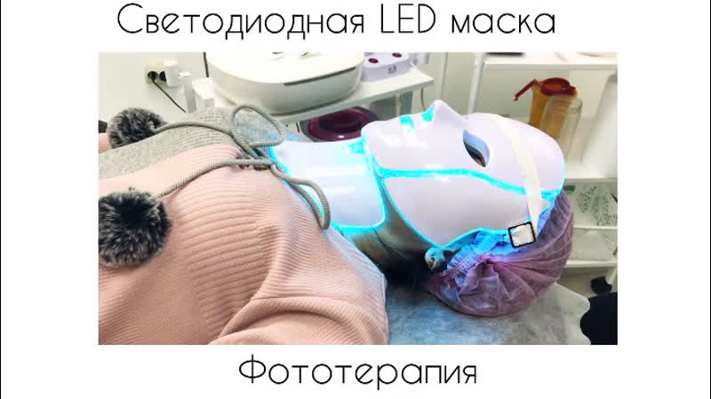 Светодиодная LED маска