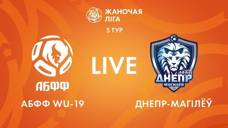 LIVE ABFF WU 19 Dnepr Mogilev АБФФ WU 19 Дняпро Магілёў