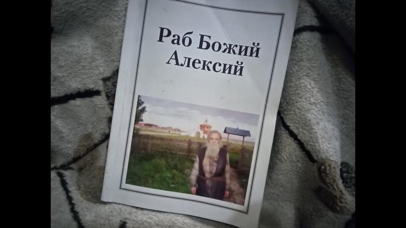 о книге Раб Божий Алексий