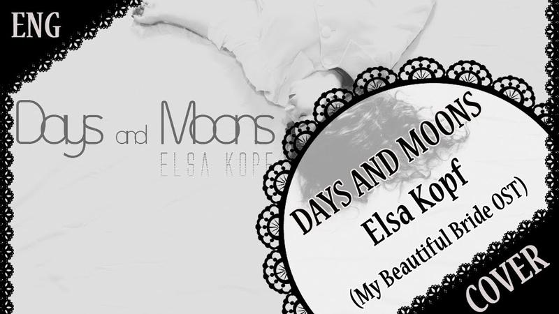 【ELSA KOPF ENG COVER】Days and Moons 歌ってみた【蓮】