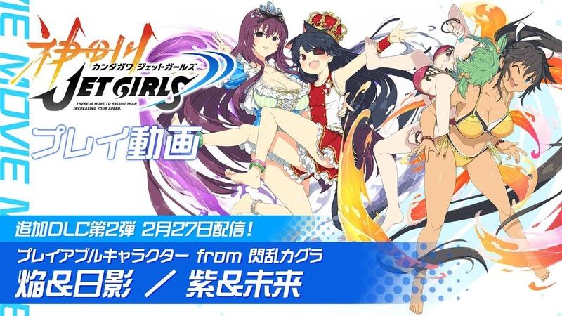 PlayStation®4『神田川JET GIRLS』プレイ動画 ~追加DLC第2弾「焔&日影 紫&未来」~
