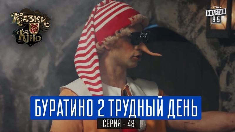 Буратино 2 Трудный День пародия на фильм Терминатор Сказки У в Кино комедия 2017
