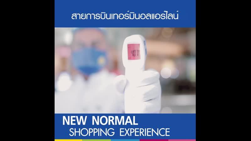 Тайская реклама ТЦ Terminal 21