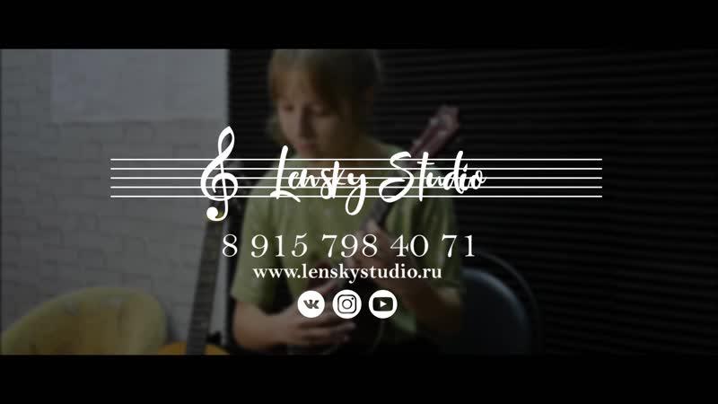Lensky Studio уроки гитары