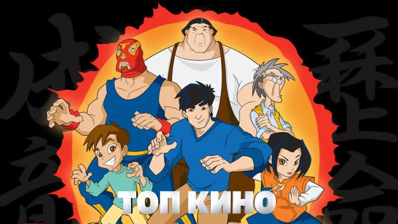 Приключения Джеки Чана (2 - Сезон) 1 часть 🎬 | 720p