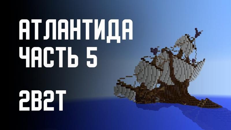 2B2T ПОСТРОЙКА АТЛАНТИДЫ ЧАСТЬ 5