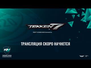Tekken 7   Чемпионат России по киберспорту 2020   Финал   День 1