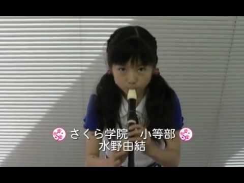 Sakura Gakuin さくら学院 Mizuno Yui