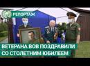 Военнослужащие поздравили со столетним юбилеем ветерана ВОВ. ФАН-ТВ