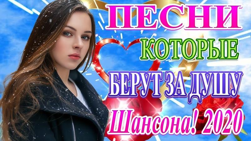 Вот Сборник Русский Самые крутые Музыка Шансон! 2020 💖 Топ песни года 💖 Нереально красивый Шансон!
