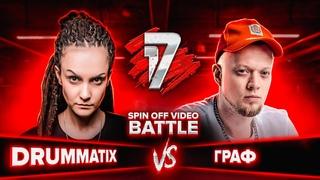DRUMMATIX vs ГРАФ | 1 раунд турнира SPIN OFF VIDEO BATTLE от 17 Независимого