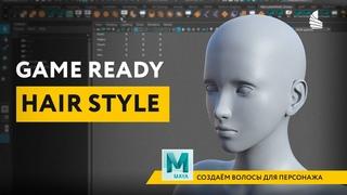 Hair tutorial: Урок по моделированию волос в MAYA 3D. Подробный разбор. Паша Медведев