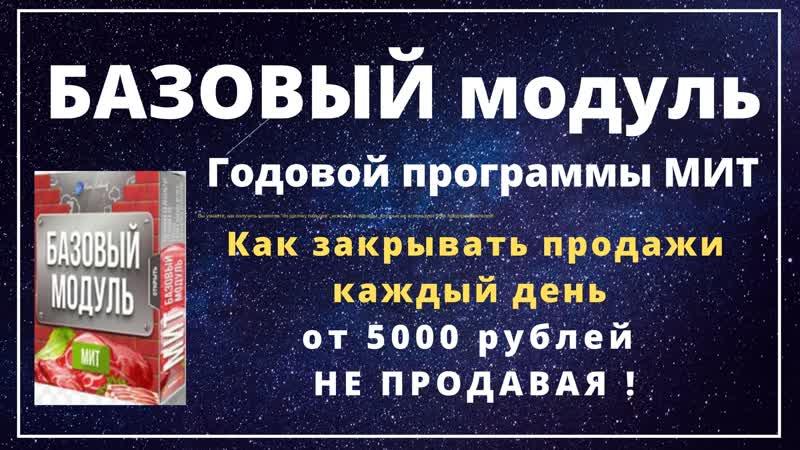 Базовый модуль ГОДОВОЙ программы МИТ полезности фишки приколы