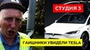 Гаишники увидели Tesla, задержан гострайтер Гуфа и как отмазываются чиновники || Студия 3