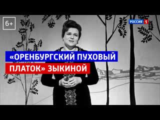 Оренбургский пуховый платок Людмилы Зыкиной  Привет, Андрей!  Россия 1