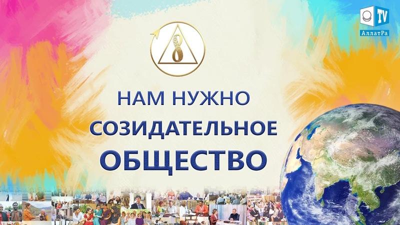 Какие условия должны быть созданы для счастливой жизни людей Симферополь Созидательное общество
