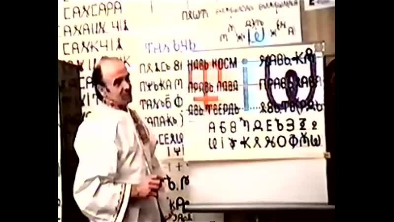 Герьвьец о Написании Буков ВГ на Трёх Линиях 1994 г