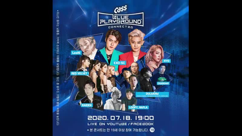 |OFFICIAL| 200703 CASS BLUE PLAYGROUND CONNECT 2.0 on 718, 7PM KST