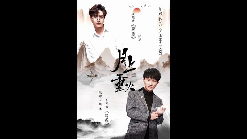 周深Charlie Zhou Shen 陆虎Rover Lu《缘落》剧集《月上重火》片尾曲