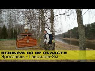 Туристический поход по Ярославской области от Ярославля до Гаврилов Ям