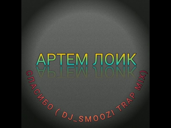 Артём Лоик - Спасибо (DJ_SMOOZI TRAP MIX)